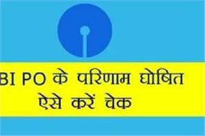 sbi po main result 2018 declared