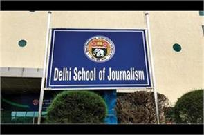suspension of students of delhi school of journalism