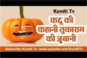 tukraam and pumpkin story in hindi