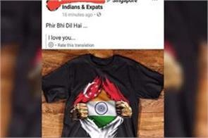 indian s facebook post annoyed with full singapore t shirts did not like