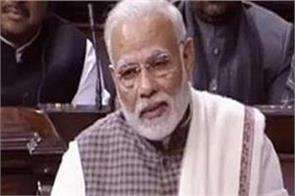 pm modi statement removed from the proceedings