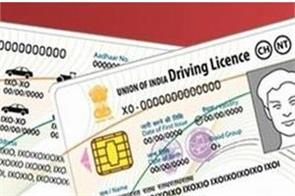 scheme  issue  trainee driving license students institutes