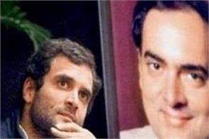 rahul became emotional on rajiv gandhi birth anniversary