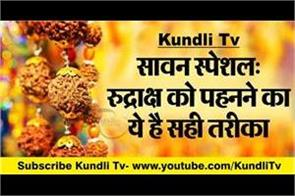 sawan special this is the right way to wear rudraksha