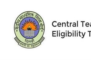 ctet 2018 the last date to apply today such as apply