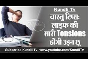 vastu tips in hindi for betterment of life