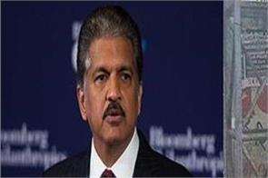 anand mahindra gift shop for shoes of doctor