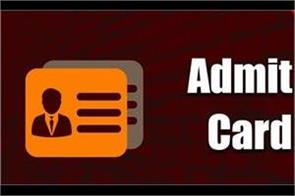hptet 2018 issued admit card see  complete schedule of examination