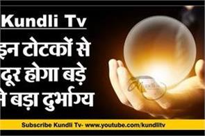 kundli tv this big tragedy will be away from these tricks
