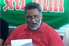 serious charge of pappu yadav