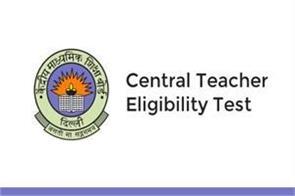 ctet 2018  cbse candidate  b ed exam