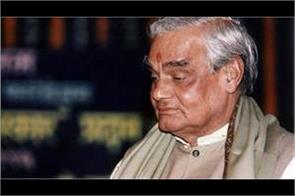 vajpayee files case against two people making objectionable audio viral
