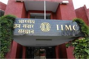 ugc recommends giving university status to iimc