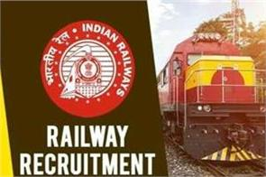 rrb recruitment 2018 details examinations  released  candidate