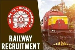 rrb recruitment 2018 alp  technician examinations will run till september