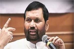 ljp will propagate dalit support for modi government