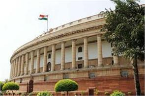 monsoon session parliament sc st lok sabha