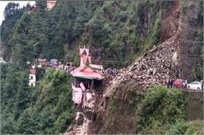 new technology will stopped landslide