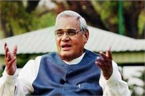 biography of atal ji will be included in school education