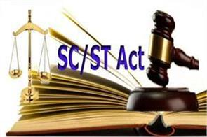 st sc prevention bill passed in rajya sabha