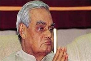 when a vote fell from the atal government