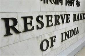 reserve bank of india  job salary candidate