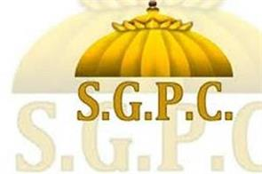 government notified the names of sgpc officials