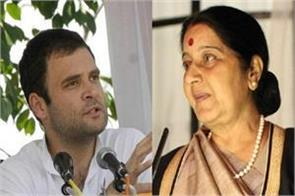 rahul surrounds sushma said  bending in front of china is astonishin