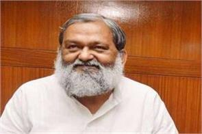 anil vij speak at inld party
