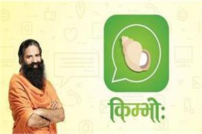 patanjali removed kimbo ape from google play store again