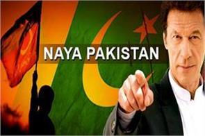 punjab will start from naya pakistan imran khan