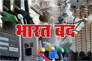 anti inflationary parties bharat bandh against rising inflation and oil prices