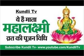kundli tv this is the worship of maa mahalakshmi fast