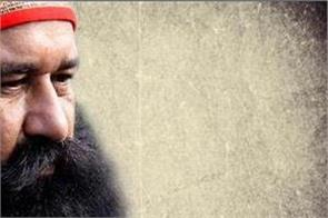 ram rahim appeared on video conferencing