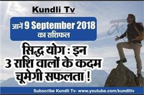 todays horoscope in hindi 9th september 2018