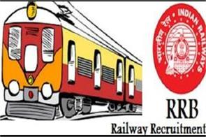 railway recruitment control baord exam