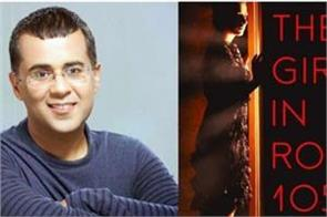chetan bhagat s new book cover and promo launch