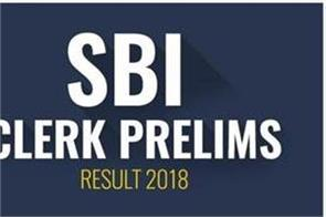 sbi clerk result 2018