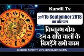 todays horoscope in hindi 15 september 2018
