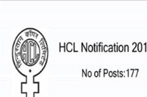 vacancies graduates can also apply 177 posts in hcl
