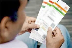 these questions are rising on the security of the aadhar