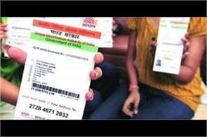 students aadhar link as per the order of sc dinesh sharma