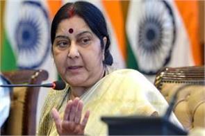 sushma swaraj condemns navjot sidhu