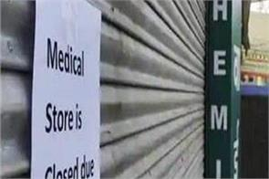medical stores will be closed today