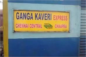 ganga kaveri express hijacked near chitrakoot