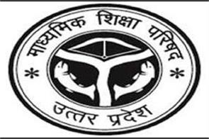 up board announces 10th and 12th examinations