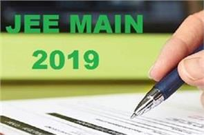 jee maine will be 2 big changes from 2019 learn what