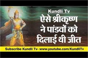 krishna had given pandavas to victory