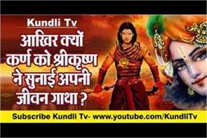 religious story of sri krishna and karna