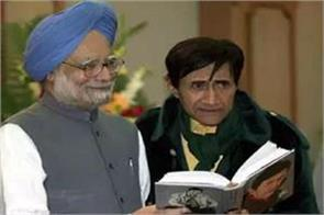 history of the day manmohan singh dev anand sweden china